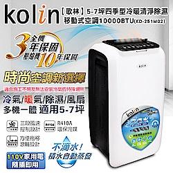 KOLIN歌林不滴水5-7坪冷暖清淨除濕移動式空調10000BTU(KD-251M02)