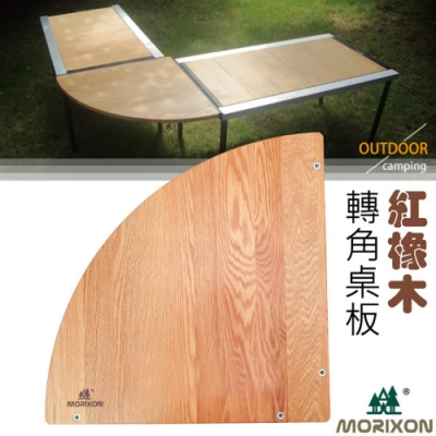 Morixon 台灣專利 魔法六片桌-專用紅橡木轉角桌板(附攜行袋)