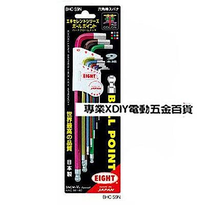 日本 EIGHT BHC-S9N 彩色柄 長型球頭 白金超斜球型 六角板手 9支組