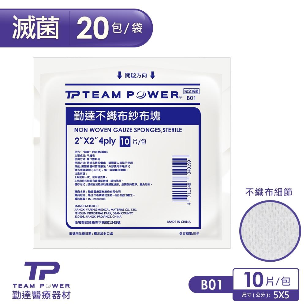 勤達 醫療級滅菌款-不織布墊-2X2-4p-10片/包共20包/袋