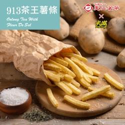 卡滋-茶王薯條-913鹽之花風味180g(天仁茗茶聯名)