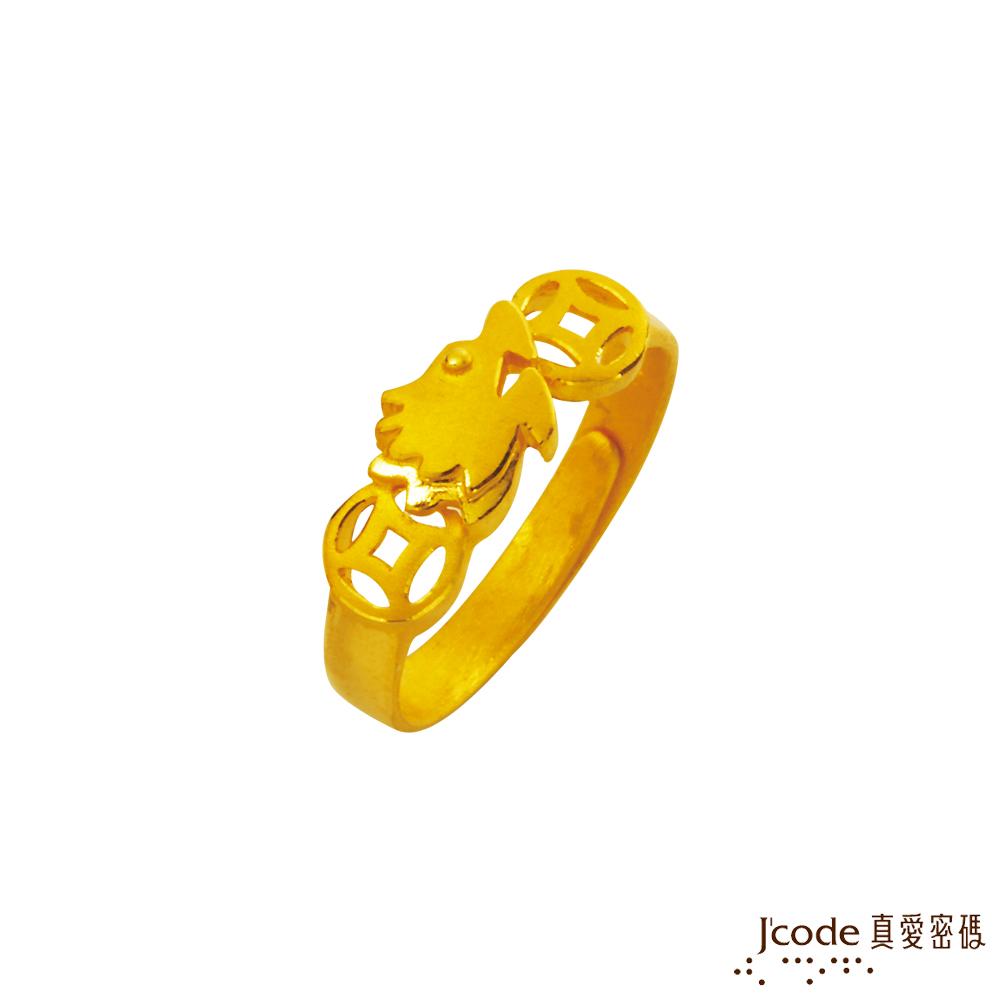J'code真愛密碼 一路富貴祥龍黃金女戒指