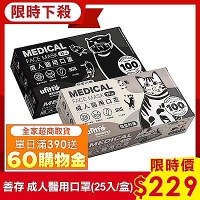 [時時樂限定]善存 成人醫用口罩(未滅菌)(25入/盒) 7款式任選1-快速到貨