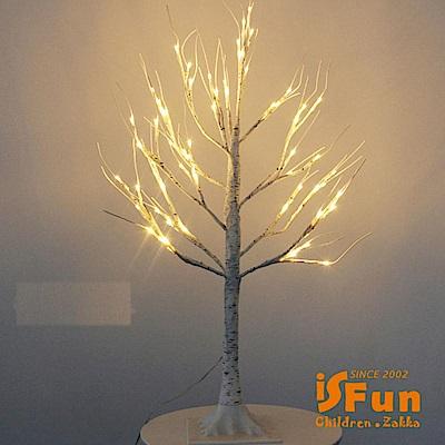 iSFun 雪白樺樹 花藝聖誕新春樹木情境景觀燈90cm
