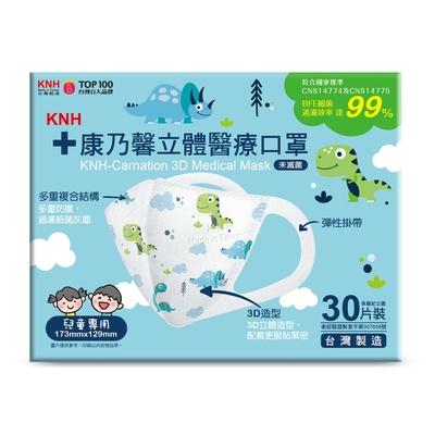 KNH-康乃馨 3D立體兒童醫療口罩(未滅菌)-侏儸紀公園(30片/盒裝)