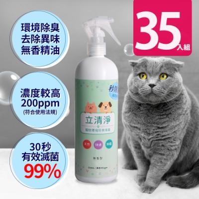 立清淨 天然寵物環境除臭抑菌噴霧瓶500ml(次氯酸水200ppm)*35入