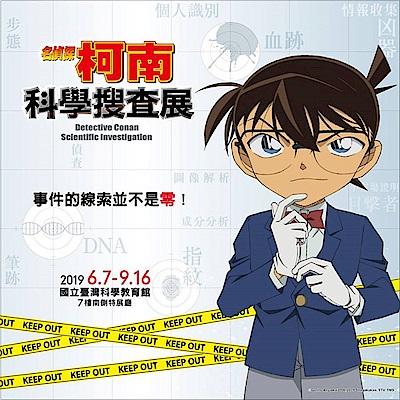 (國立台灣科學教育館)名偵探柯南 科學收查展門票1張