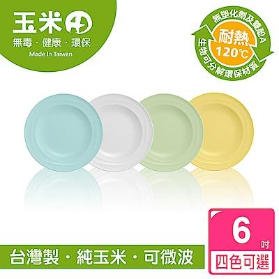 【玉米田】6吋有邊圓盤-4色可選