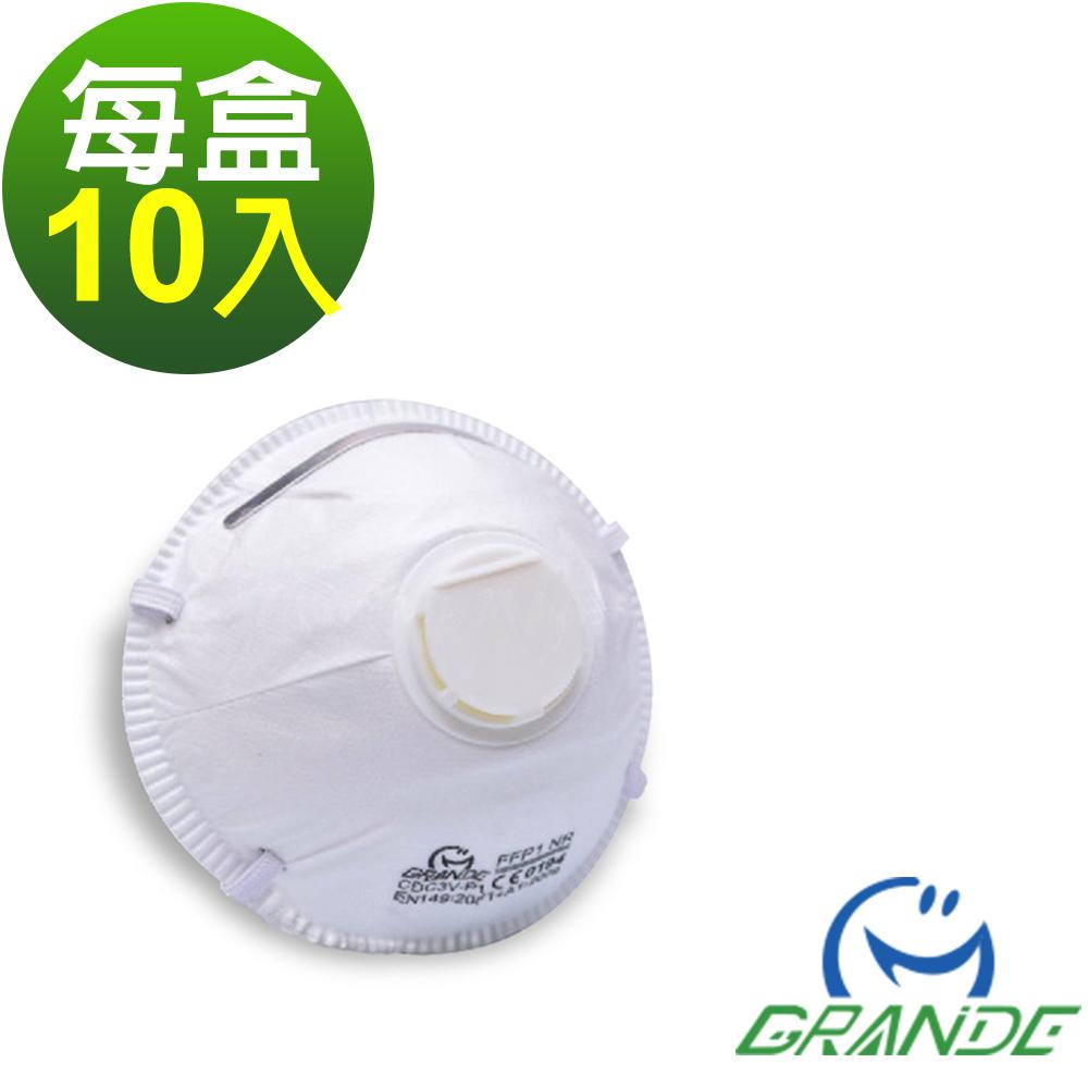 格安德 工業歐規FFP1-CDC3V│碗型防塵氣閥口罩│10入盒│