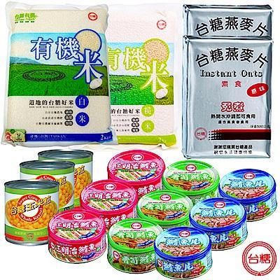 台糖 中元普渡旺旺組(有機米/燕麥片/玉米粒/鮪魚罐)