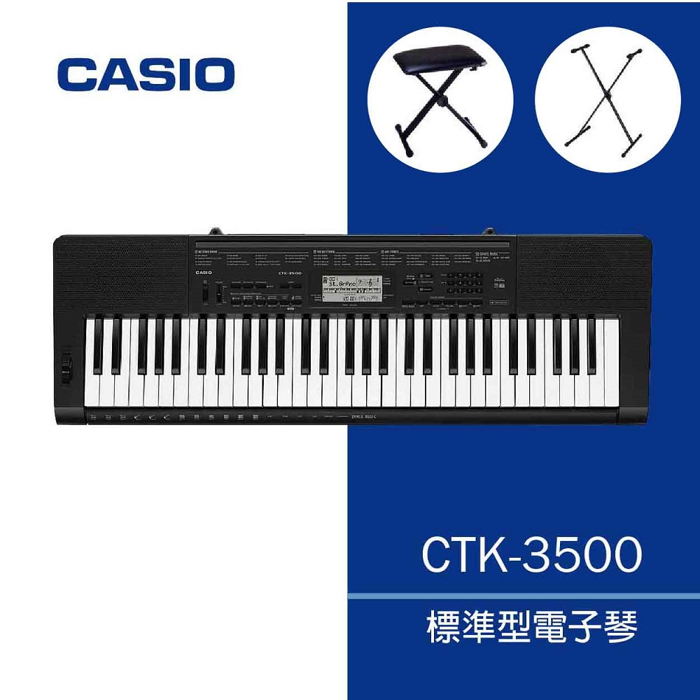 【CASIO卡西歐】CTK-3500 / 入門推薦61鍵電子琴 / 含琴架琴椅 公司貨保固