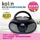 KOLIN 歌林手提CD/MP3/USB音響 KCD-WDC25U