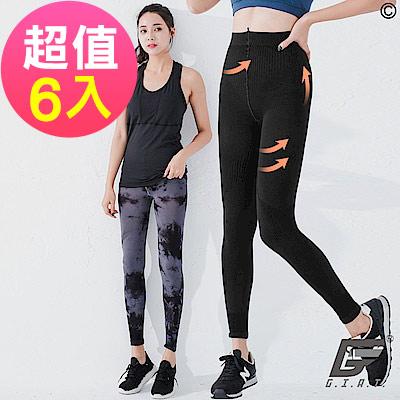 GIAT 類繃分壓躍動機能褲(女款)-6件組