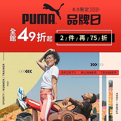 PUMA品牌日 全館49折起 2件再75折