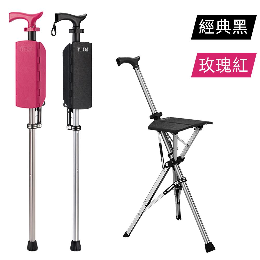 Ta-Da 泰達 自動手杖椅