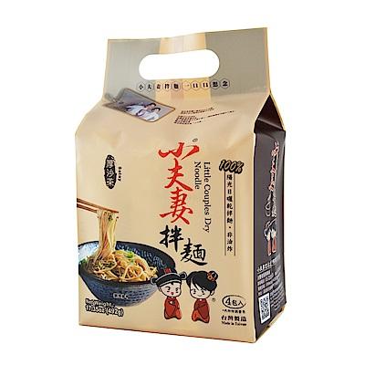 (活動)小夫妻拌麵 沙茶乾拌麵(123gx4包)