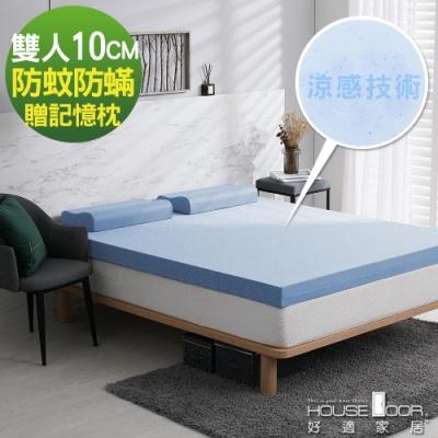 House Door 天然防蚊防螨10cm藍晶靈涼感記憶床墊超值組-雙人5尺