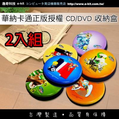 華納卡通正版授權CD/DVD 24片裝收納包*二組入*