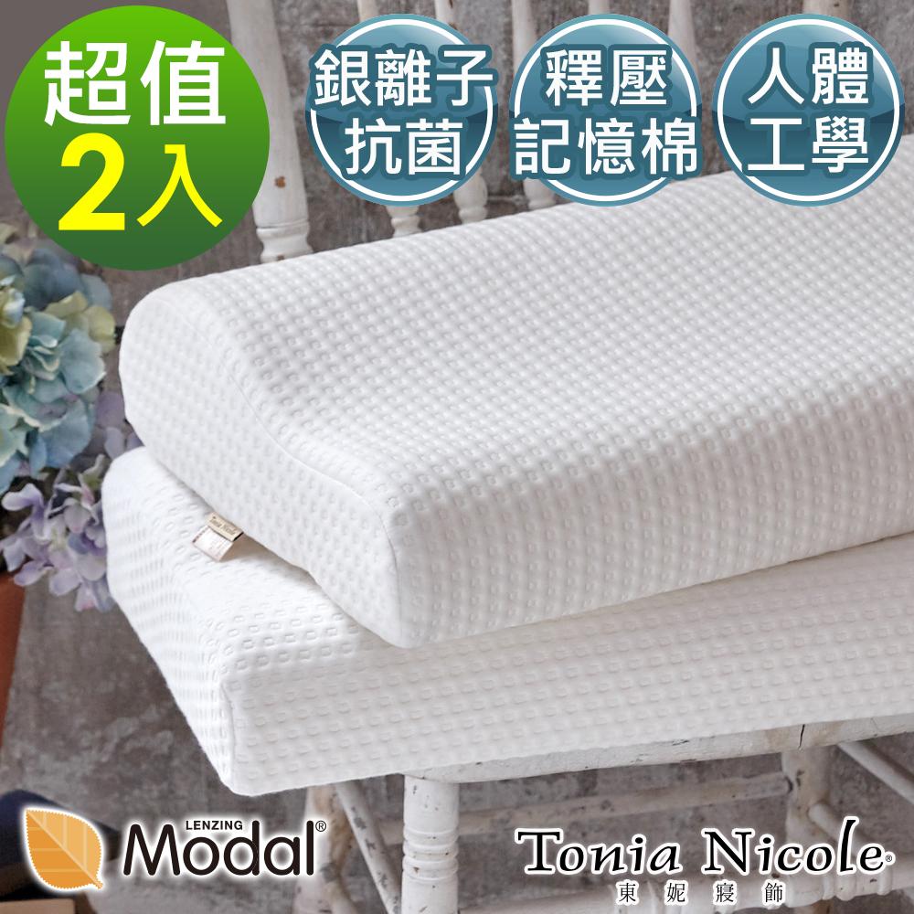 Tonia Nicole東妮寢飾 銀抗菌舒眠記憶枕(2入)