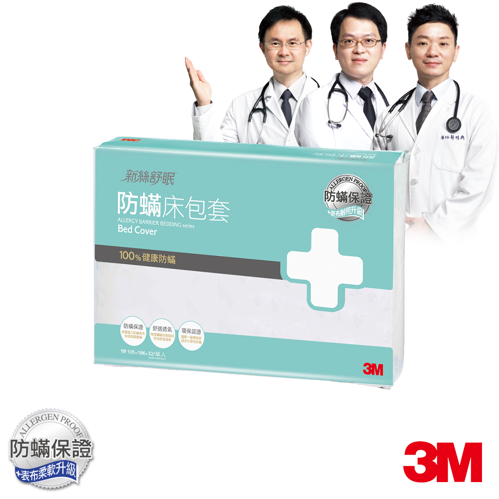 3M 新絲舒眠 100%防蹣 床包套-單人(3.5×6.2)