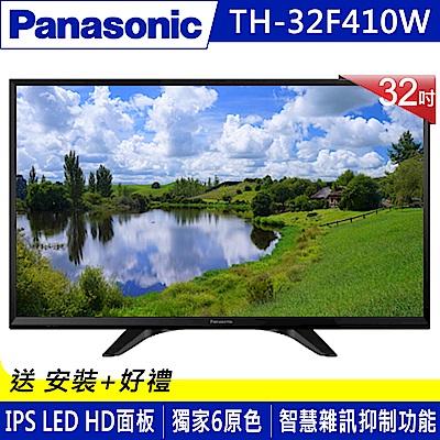 Panasonic國際 32吋 IPS LED液晶顯示器+視訊盒 TH-32F410W