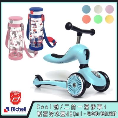 《Scoot&Ride+Richell》Cool飛/二合一滑步車+吸管冷水壺450ml-貝克街/粉紅派對