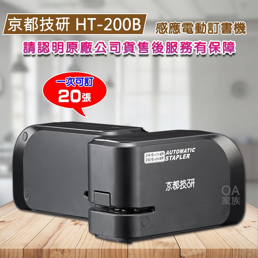 京都技研 HT-200B迷你型電動訂書機