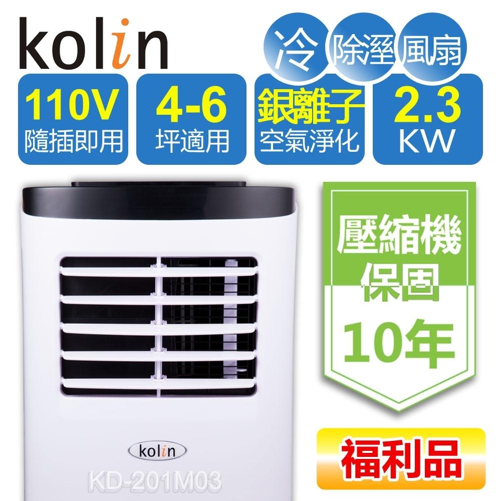 福利品 Kolin歌林 4-6坪 冷專清淨除濕移動式冷氣 KD-201M03 送窗戶隔板