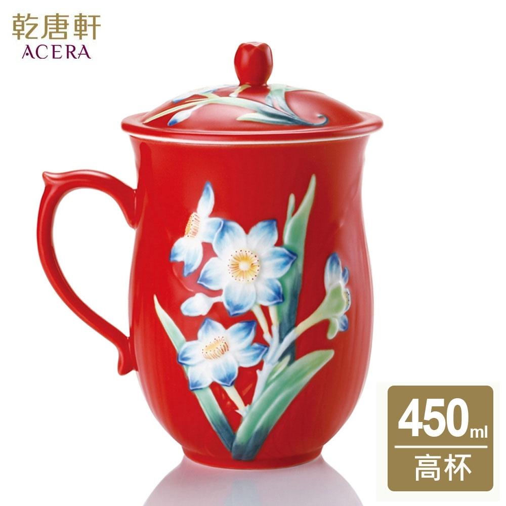 乾唐軒活瓷 水仙高杯450ml(2色任選)