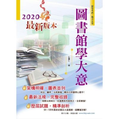 2020年初等五等【圖書館學大意】(篇章架構完整,歷屆題庫精解詳析)(9版)