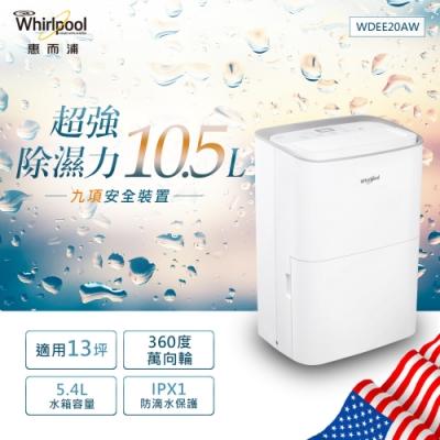 結帳5,690 Whirlpool惠而浦 10.5L 2級節能除濕機 WDEE20AW