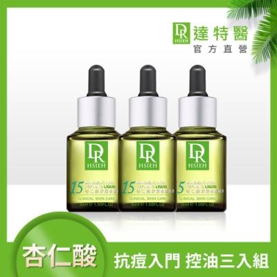 Dr.Hsieh 15%杏仁酸深層煥膚精華30ml 3入組