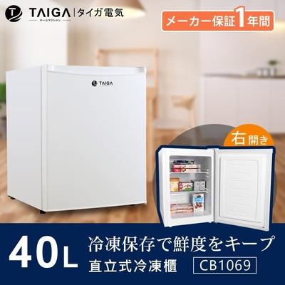 日本TAIGA 防疫必備 桌上迷你型 40L直立式冷凍櫃