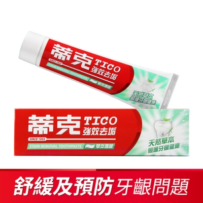 蒂克 強效去垢牙膏-天然草本(120g)
