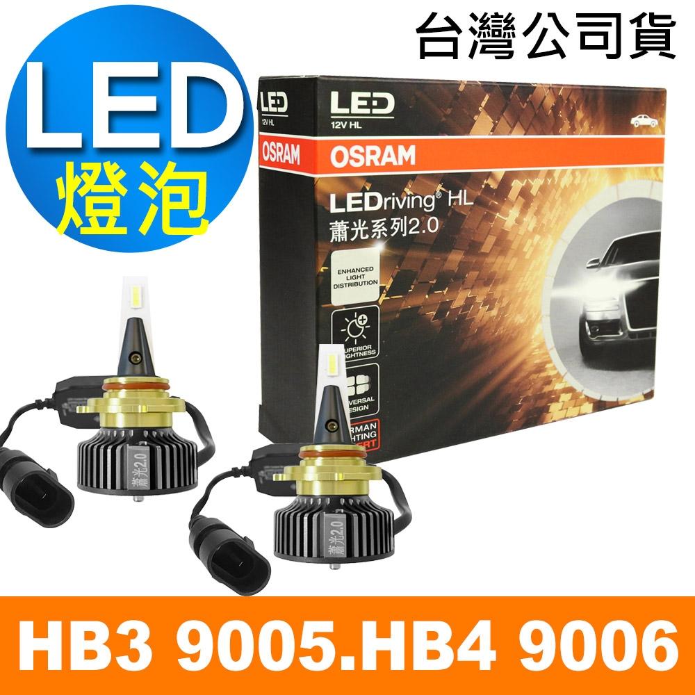 OSRAM 蕭光系列2.0 HB3 9005/HB4 9006 汽車LED大燈 6000K/酷白光 公司貨(2入)《送高級毛巾》