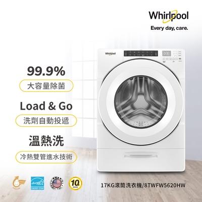Whirlpool 惠而浦 17公斤 滾筒洗衣機 8TWFW5620HW 送基本安裝+舊機回收