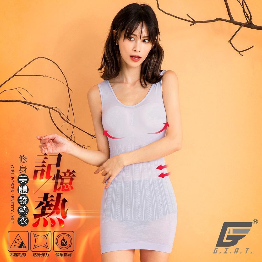 GIAT台灣製200D記憶熱機能美體發熱衣(背心款)-薰衣紫