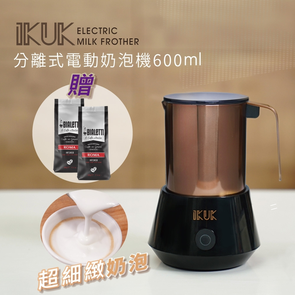 【IKUK】分離式電動奶泡機600ml 磁吸式(贈Bialetti 中深焙咖啡豆500gX2)