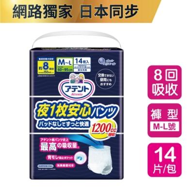 日本大王 Attento愛適多夜間超安心褲型強效_8回吸收 M~L (14片/包)