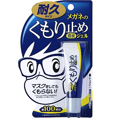 日本SOFT99 濃縮眼鏡防霧劑(持久型)-急速配