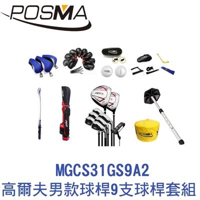 POSMA 高爾夫球桿 男款球桿 9支球桿套組 黑 MGCS31GS9A2
