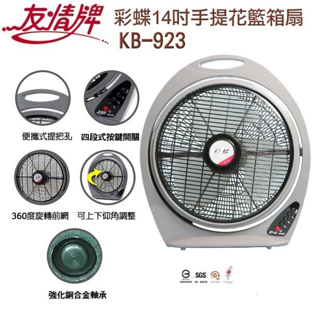 友情牌 14吋 3段速手提式電風扇 KB-923 彩蝶花籃箱扇