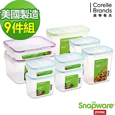 Snapware 康寧密扣氣密式保鮮盒超值9件組(I04)
