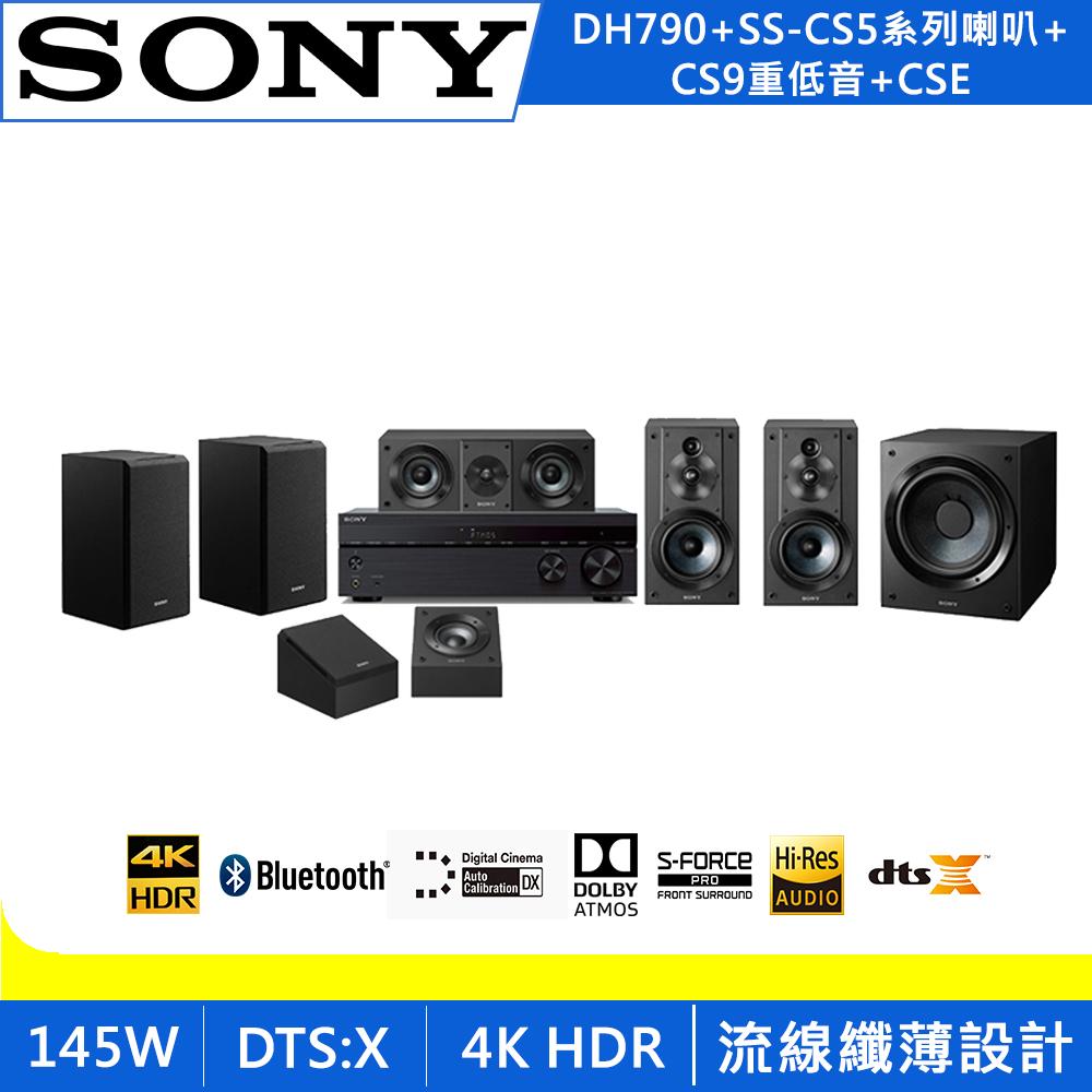 SONY 5.1.2聲道劇院組 (DH790+SS-CS5喇叭組+CS9重低音+CSE天空聲道)