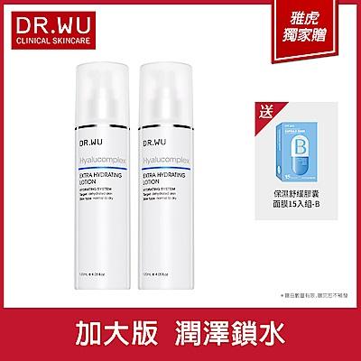 [雅虎雙11獨家重量版] DR.WU玻尿酸保濕精華乳120ML*2入