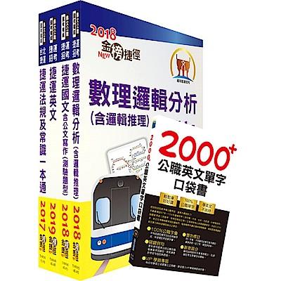 108年台北捷運招考(司機員、隨車站務員、站務員)套書(贈公職英文口袋單字書、題庫網帳號、