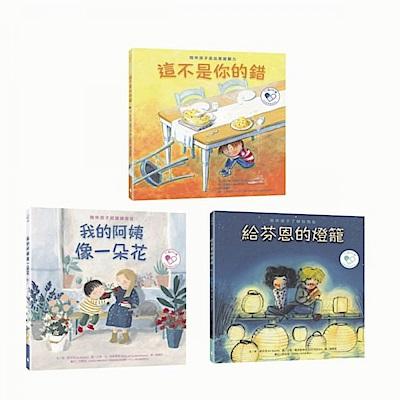 心靈OK繃:生命教育繪本系列套書