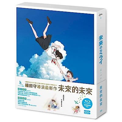未來的未來 雙碟精裝版 藍光BD (細田守作品)