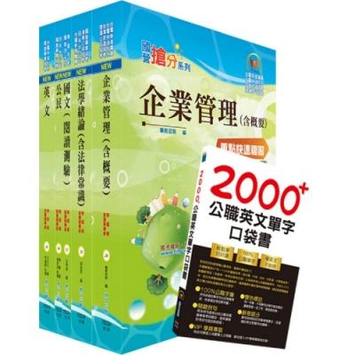 109年自來水公司評價人員甄試(營運士業務類(含身心障礙))套書(贈英文單字書、題庫網帳號