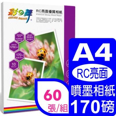 彩之舞 170g A4 噴墨RC亮面優質相紙 HY-B601*6包